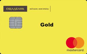 Ощадбанк Cтандартна картка Gold