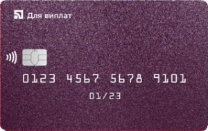 ПриватБанк Для виплат