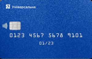 ПриватБанк Універсальна