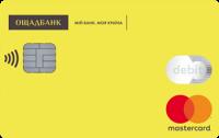 Ощадбанк Cтандартна картка