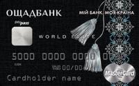 Ощадбанк Cтандартна картка World Elite