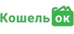 КошельОК