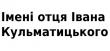 Імені отця Івана Кульматицького