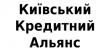 Київський Кредитний Альянс